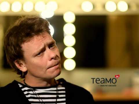"""""""Разговоры о любви"""" с Павлом Майковым от teamo.ru"""