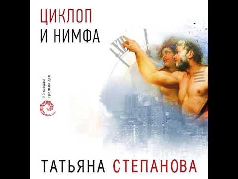 Татьяна Степанова – Циклоп и нимфа. [Аудиокнига]