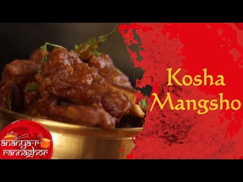 How To Make Kosha Mangsho By Ananya Banerjee || Ananya-r Rannaghor