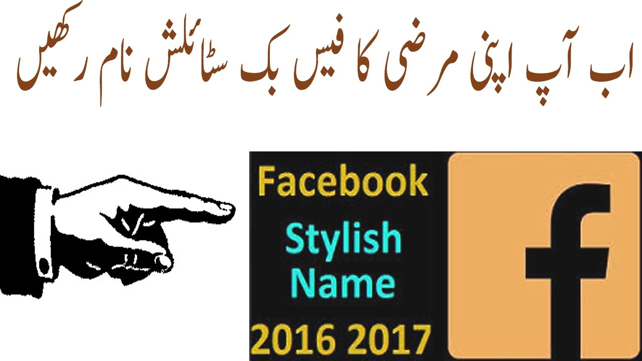 How To Use Acceptable Boys Girls Stylish Name For Facebook Hindi