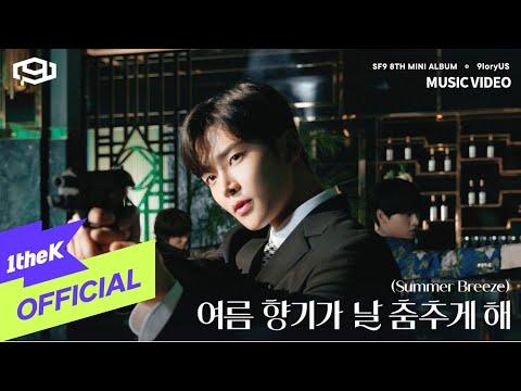 [MV] SF9 _ Summer Breeze(여름 향기가 날 춤추게 해)