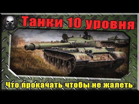 Танки 10 уровня - что прокачать чтобы не жалеть  ~World of Tanks ~