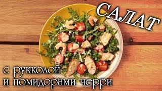 Салат с рукколой и помидорами черри.