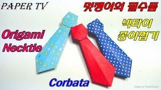 [Paper TV] Origami Necktie 넥타이 종이접기 折り紙 ネクタイ como hacer corbata de papel gravata de papel