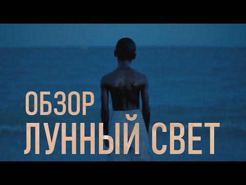 ЛУННЫЙ СВЕТ | ОБЗОР КИНО