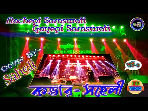 साजन मेरा उस पार है || Ganga Jamuna Saraswati || Sajan Mera Us Paar Hai || Remix Song By Dj Music from YouTube · Duration:  5 minutes 1 seconds