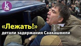 Похищение Саакашвили? Комментарий адвоката