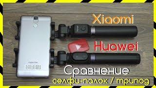 видео Моноподы | оптом и в розницу купить недорого в Киеве, Украине низкие цены Интернет-магазин Welcome-mobi