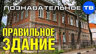 Не верьте историкам! Правильный дом в два этажа (Познавательное ТВ, Артём Войтенков)