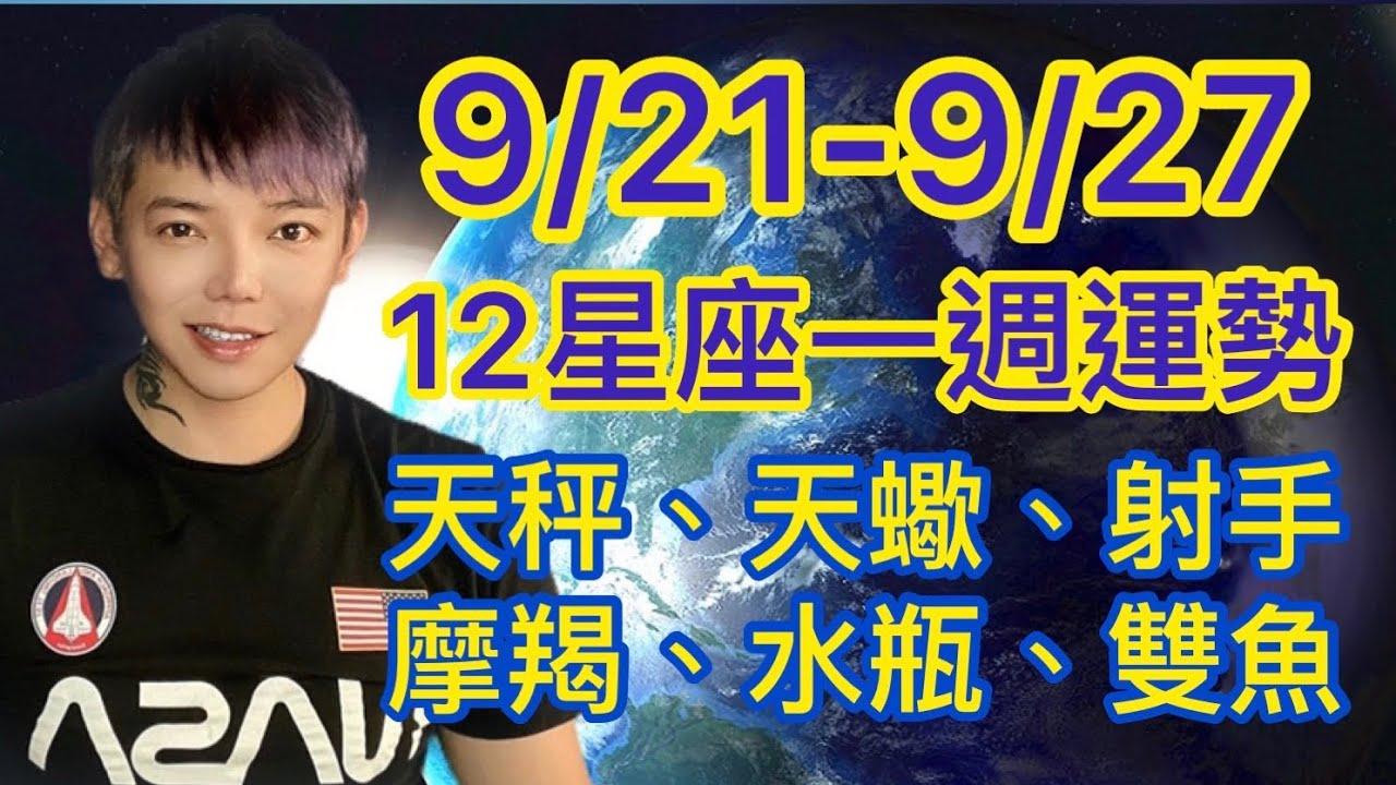 《星座》9/21-9/27「12星座」一週運勢(天秤座/天蠍座/射手座/摩羯座/水瓶座/雙魚座)