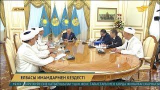 Мемлекет басшысы Қазақстан мұсылмандары Діни басқармасының өкілдерімен кездесті