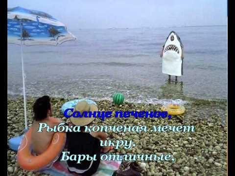 Море Чёрное (группа Бумер, караоке)