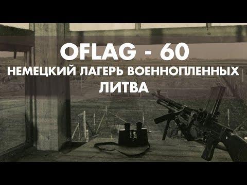 НЕМЕЦКИЙ ЛАГЕРЬ ВОЕННОПЛЕННЫХ В ЛИТВЕ. ОФЛАГ-60.