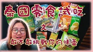 [泰國零食試吃!]4款超雷和4款大推的泰国零食 | 挑戰你的味蕾 | 準備好胃藥再吃