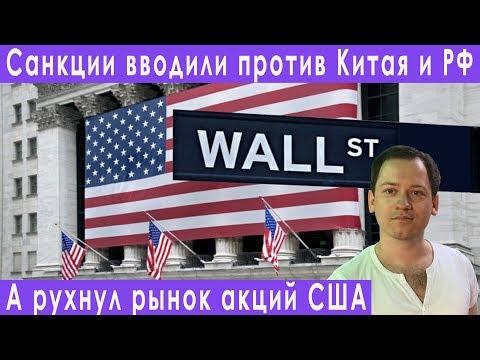 Обвал рынка акций США мировой кризис начинается прогноз курса доллара евро рубля РТС на август 2019