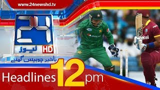 News Headlines | 12:00 PM | 1 April 2018 | 24 News HD