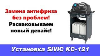 Установка для замены антифриза SIVIK 121M. Обзор, распаковка.