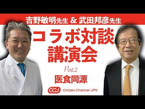 【武田邦彦先生&吉野敏明先生対談講演会】Part.2 医食同源