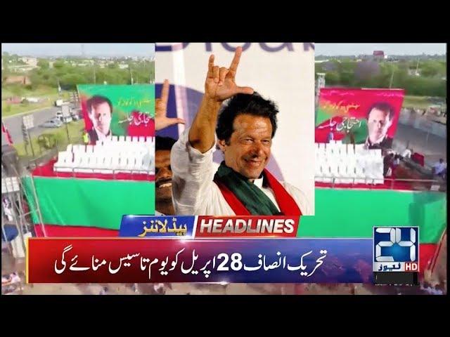 News Headlines | 11:00am | 24 April 2019 | 24 News HD