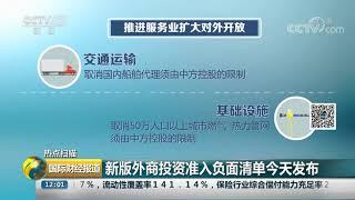 [国际财经报道]热点扫描 新版外商投资准入负面清单今天发布| CCTV财经