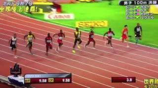2015年北京世界陸上 男子100m決勝 ウサイン・ボルト