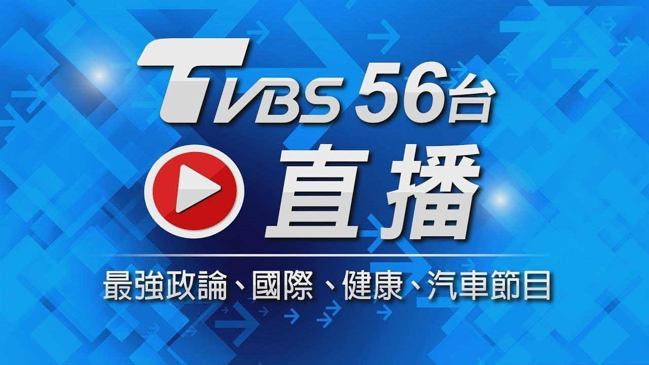 Download 【ON AIR】TVBS 56頻道 24小時LIVE直播│대만  TVBS 채널56 24시간 생방송│TVBS 56CH. 24時間ライブ配信中