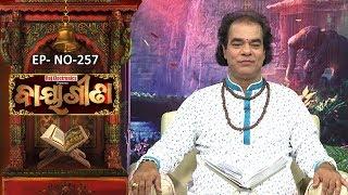 Baya Gita Pandit Jitu Dash | Full Ep 257 | 18th June 2019 | Odia Spiritual Show | Tarang TV