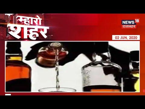 Rajasthan में फिर महंगी हुई शराब, एक बोतल पर 30 रुपये तक लगा 'Surcharge' | Mharo Shahar