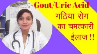 gout homeopathic treatment | गठिया diseases, attack, symptoms, diet and homeopathic medicine Video