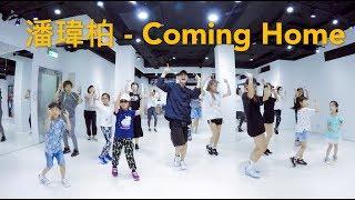 潘瑋柏 - Coming Home / 小霖老師 (週一下班)