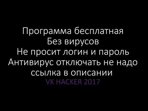 VK HACK 2017 [МАЙ 2017] - Duration: 2:42.