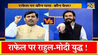 राष्ट्र की बात : Rafale पर राहुल-मोदी युद्ध ! Shahnawaz Hussain Vs Muhammad Khan