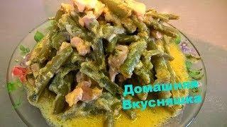 Зеленая стручковая фасоль с курицей в сметанном соусе/Как приготовить стручковую фасоль.