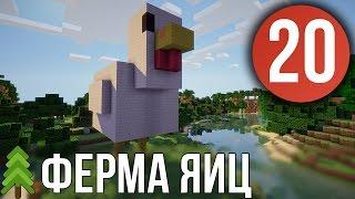 Minecraft: 20 | Ферма Яиц (PowerCraft)
