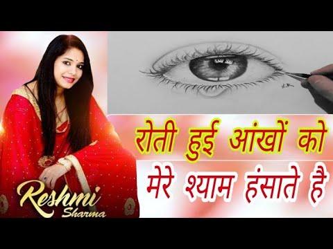 Reshmi Sharma | रोती हुई आंखों को मेरे श्याम हंसाते है | New Shyam Bhajan 2018
