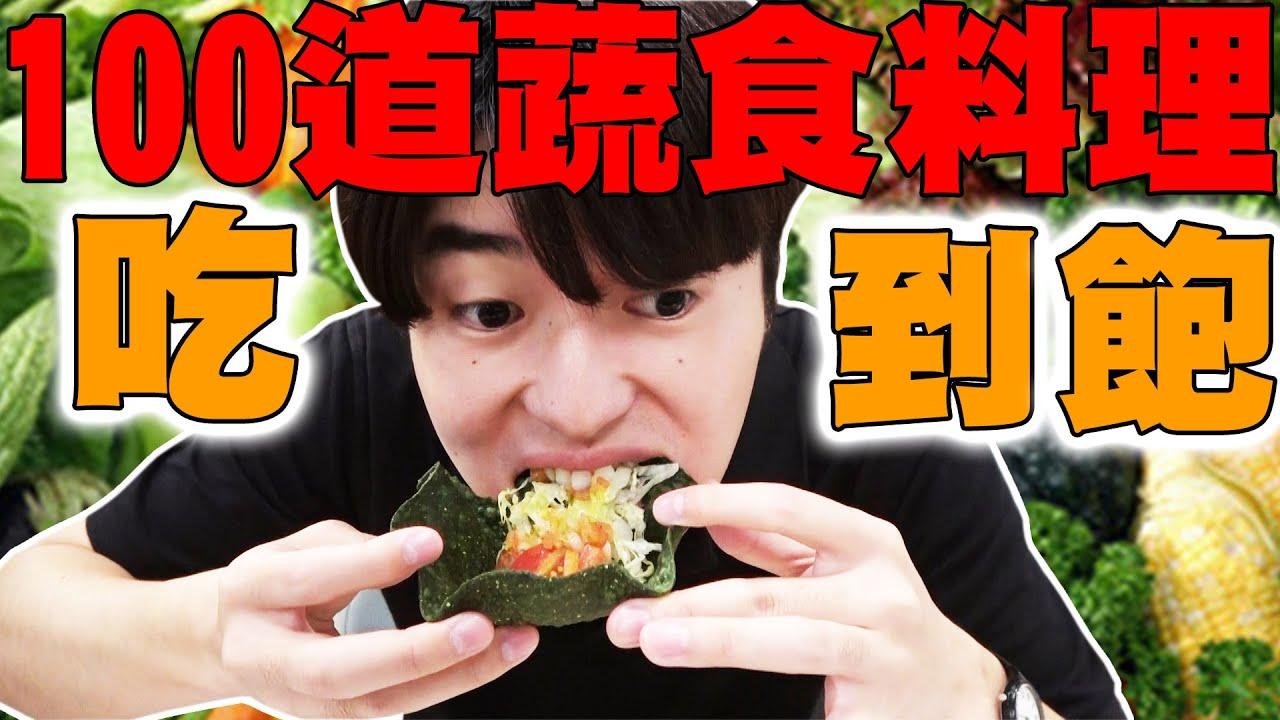 大胃王挑戰!100道蔬食料理吃到飽可以吃到第幾道?!完全顛覆我對蔬食料理的概念...