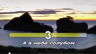 Аквариум - Город золотой (караоке песня)