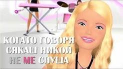 Това Съм Аз - Дневниците на Барби - Бг Превод