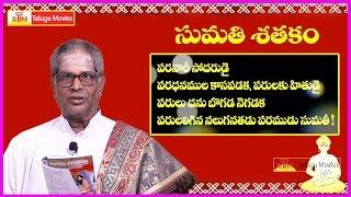 Sumathi Satakam (పరనారీ సోదరుడై ) || Telugu Padyam - Paranaari Sodarudai