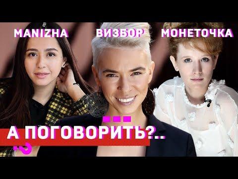 Manizha, Монеточка, Визбор.