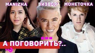"""Manizha, Монеточка, Визбор. Спецвыпуск """"Свобода голоса!"""" // А поговорить?.."""