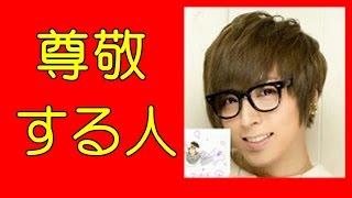 蒼井翔太のどうしても会いたい人 チャンネル登録お願いします。 hisa ht...