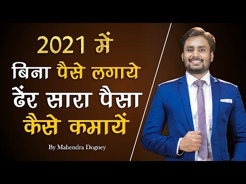 2021 में बिना पैसे लगाए पैसे कैसे कमाए how to earn money without any money inspirational video by MD