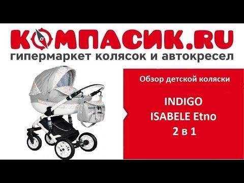Вся правда о коляске Indigo Isabel. Обзор детских колясок от Компасик.Ру