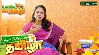 Baby Nutrition – Unave Marundhu 27-09-2016 | Puthuyugam TV