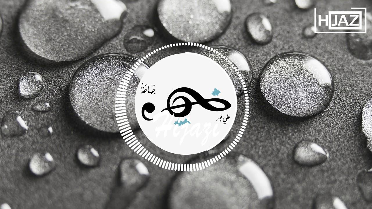 Jamaet Khair - Enti Malathi [Hijazi Remix] / جماعة خير - أنتي ملاذي
