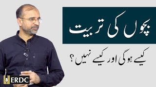 Tarbiyah of Children | The Right Way & The Wrong Way | Salman Asif Siddiqui