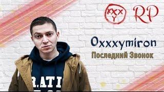 OXXXYMIRON - Последний Звонок