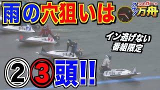 【ボートレース・競艇】雨の日は外から売れていたら②③号艇の頭を狙ってけ!