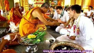 Свадебная церемония в Тайском стиле-Паттайя,храм...